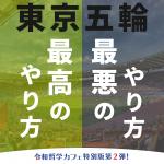 東京五輪最悪のやり方最高のやり方
