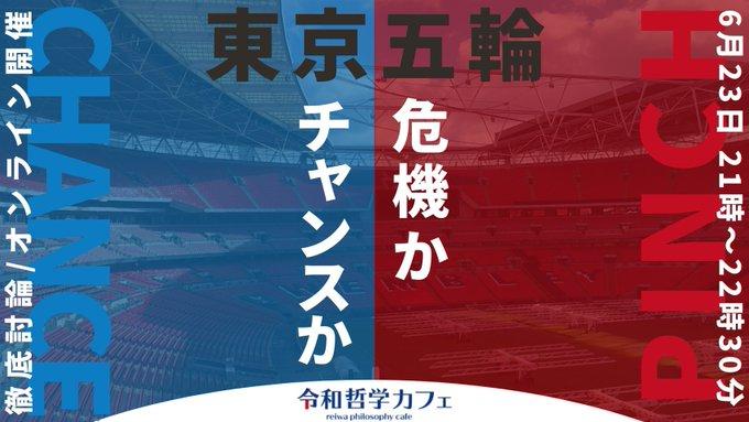 東京オリンピックは危機かチャンスか