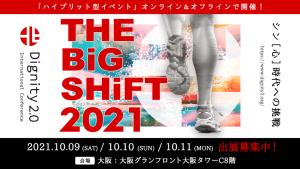 Dignity2.0_International_Conference2021_PR