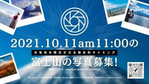 富士山写真イベント